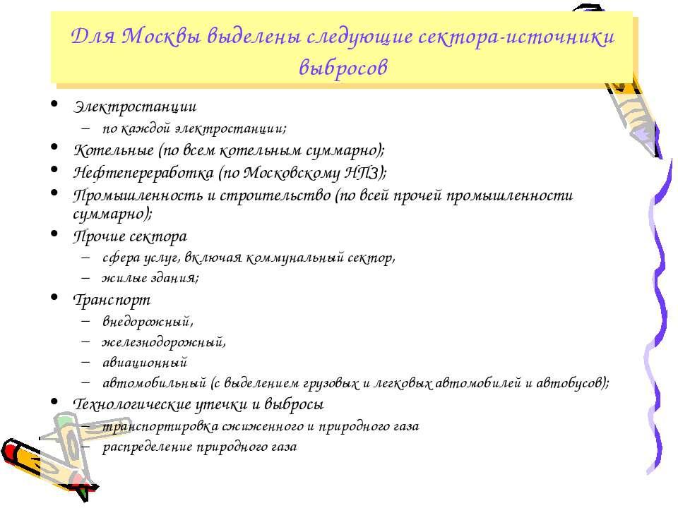 Для Москвы выделены следующие сектора-источники выбросов Электростанции по ка...
