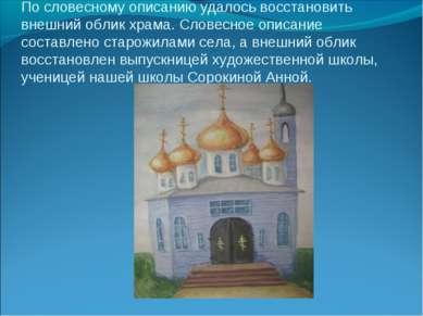 По словесному описанию удалось восстановить внешний облик храма. Словесное оп...