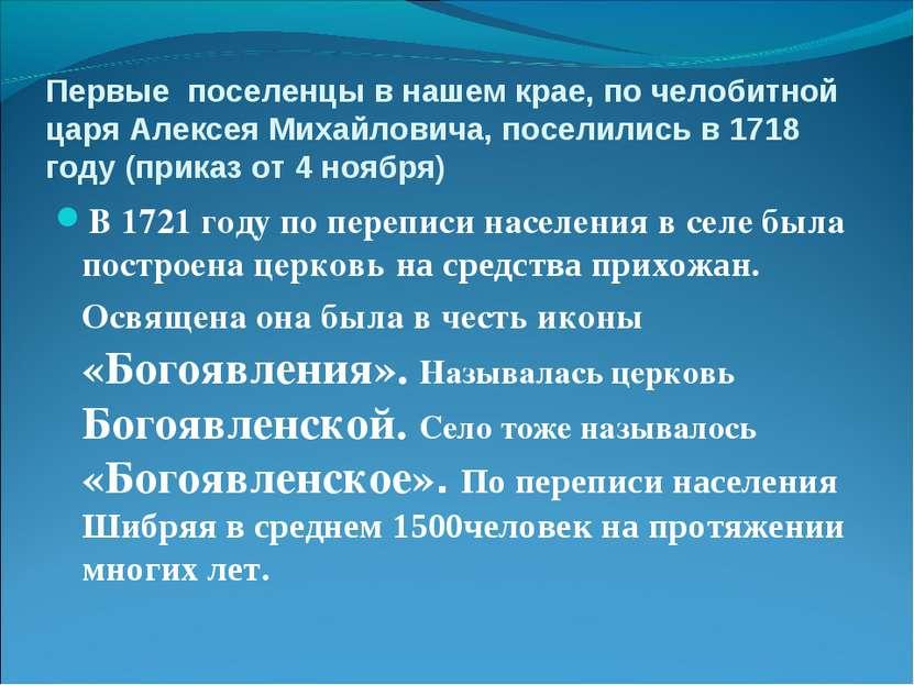 Первые поселенцы в нашем крае, по челобитной царя Алексея Михайловича, посели...