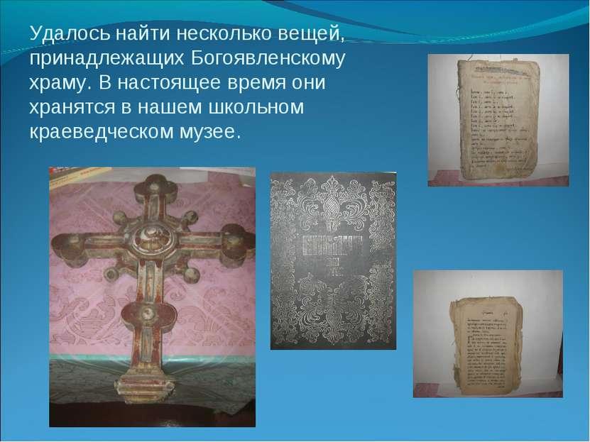 Удалось найти несколько вещей, принадлежащих Богоявленскому храму. В настояще...