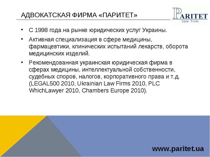 АДВОКАТСКАЯ ФИРМА «ПАРИТЕТ» С 1998 года на рынке юридических услуг Украины. А...