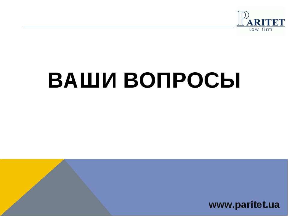 ВАШИ ВОПРОСЫ www.paritet.ua