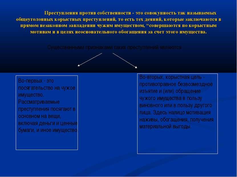 срочных посягательство на собственность это Санкт-Петербурге