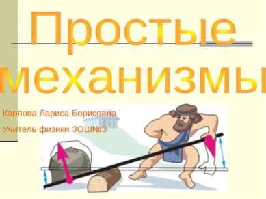 Карпова Лариса Борисовна Учитель физики ЗОШ№3