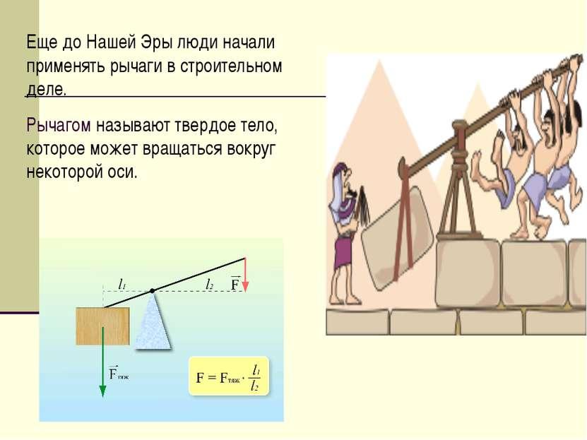 Еще до Нашей Эры люди начали применять рычаги в строительном деле. Рычагом на...