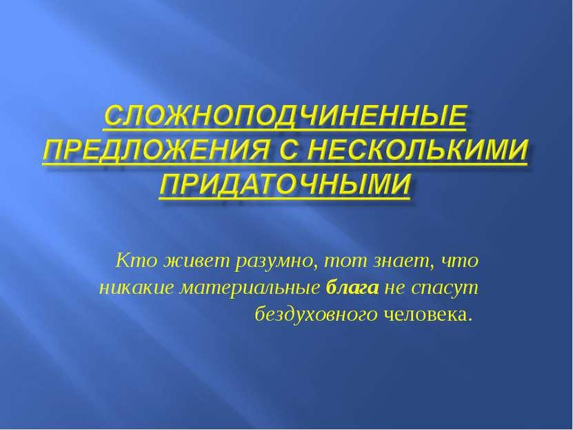 Кто живет разумно, тот знает, что никакие материальные блага не спасут бездух...