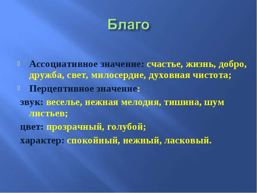 Ассоциативное значение: счастье, жизнь, добро, дружба, свет, милосердие, духо...