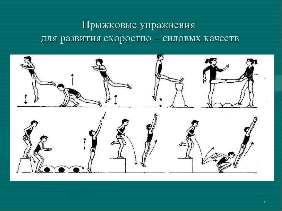 * Прыжковые упражнения для развития скоростно – силовых качеств