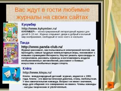 Вас ждут в гости любимые журналы на своих сайтах Кукумбер http://www.kykymber...