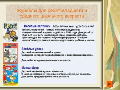 Журналы для ребят младшего и среднего школьного возраста Веселые картинки htt...
