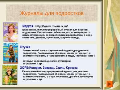 Журналы для подростков Маруся http://www.marusia.ru/ Ежемесячный иллюстрирова...