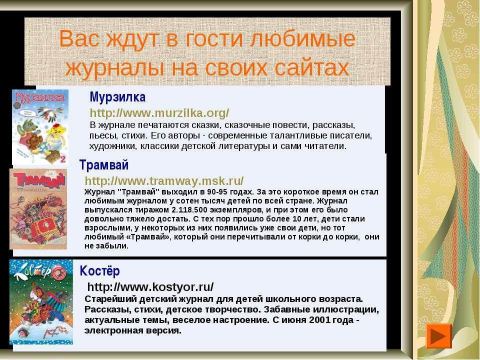 Вас ждут в гости любимые журналы на своих сайтах Мурзилка http://www.murzilka...