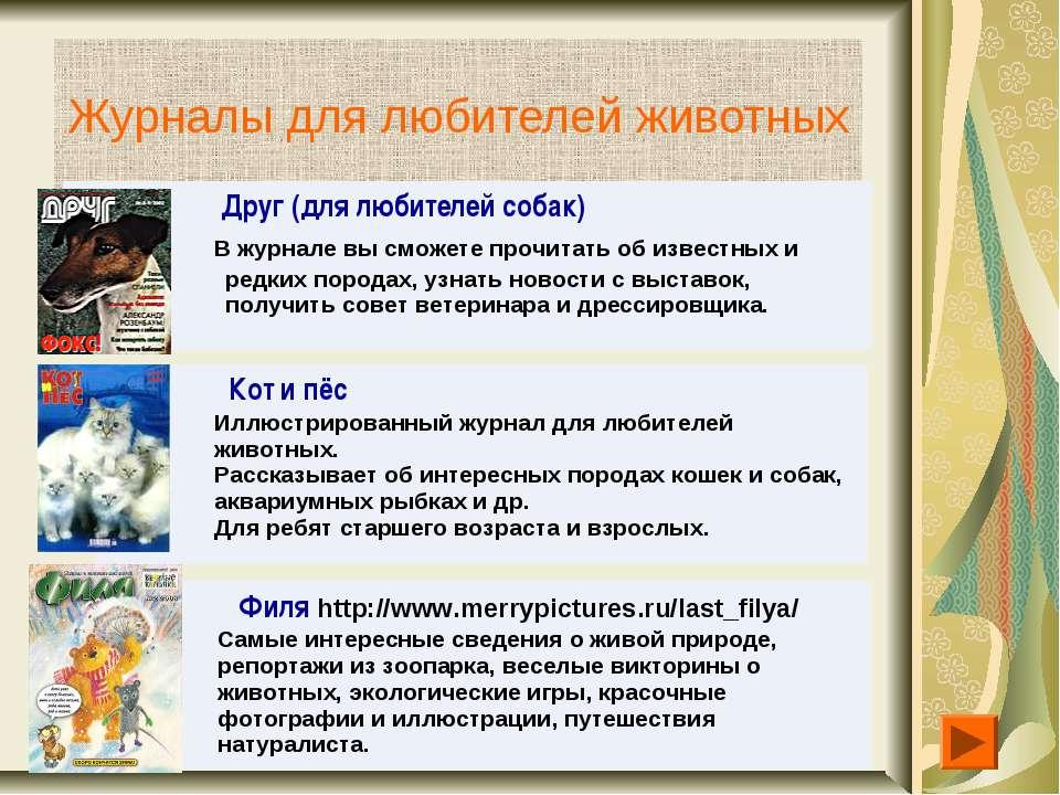 Журналы для любителей животных Кот и пёс Иллюстрированный журнал для любителе...