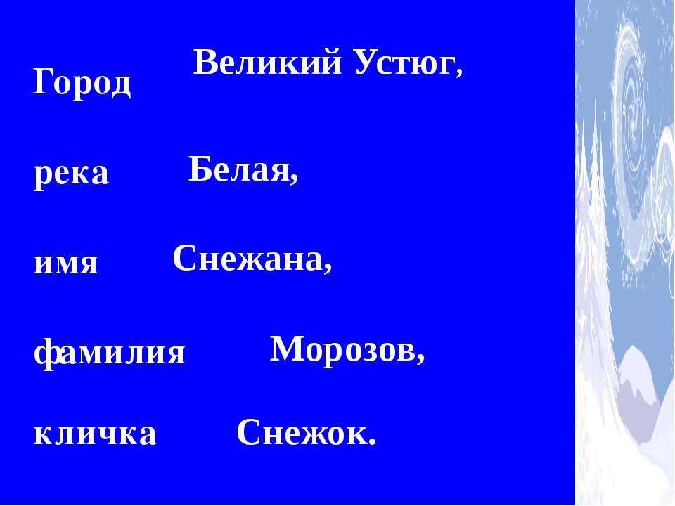 Город река имя фамилия кличка Снежок. Снежана, Белая, Великий Устюг, Морозов,...