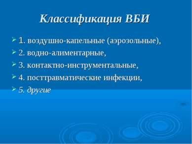 Классификация ВБИ 1. воздушно-капельные (аэрозольные), 2. водно-алиментарные,...