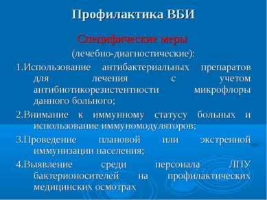 Профилактика ВБИ Специфические меры (лечебно-диагностические): 1.Использовани...