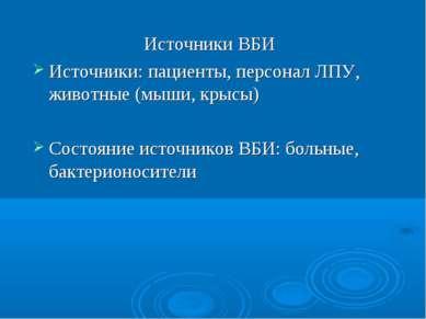 Источники ВБИ Источники: пациенты, персонал ЛПУ, животные (мыши, крысы) Состо...