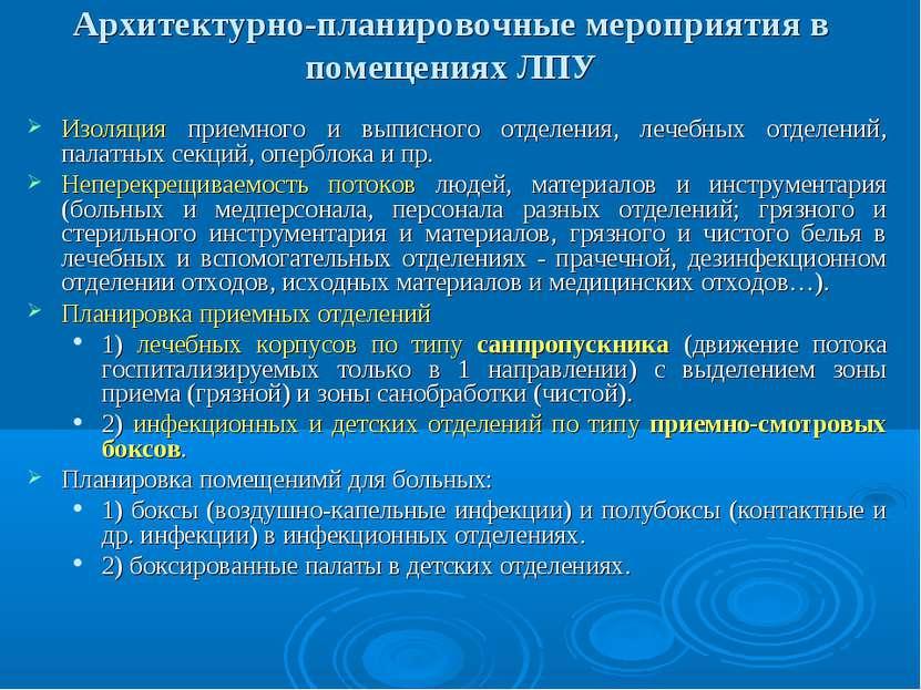 Архитектурно-планировочные мероприятия в помещениях ЛПУ Изоляция приемного и ...