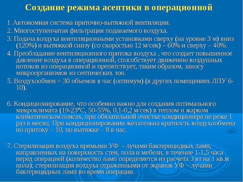 Создание режима асептики в операционной 1. Автономная система приточно-вытяжн...