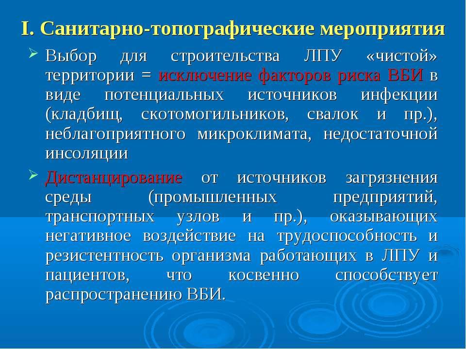 I. Санитарно-топографические мероприятия Выбор для строительства ЛПУ «чистой»...