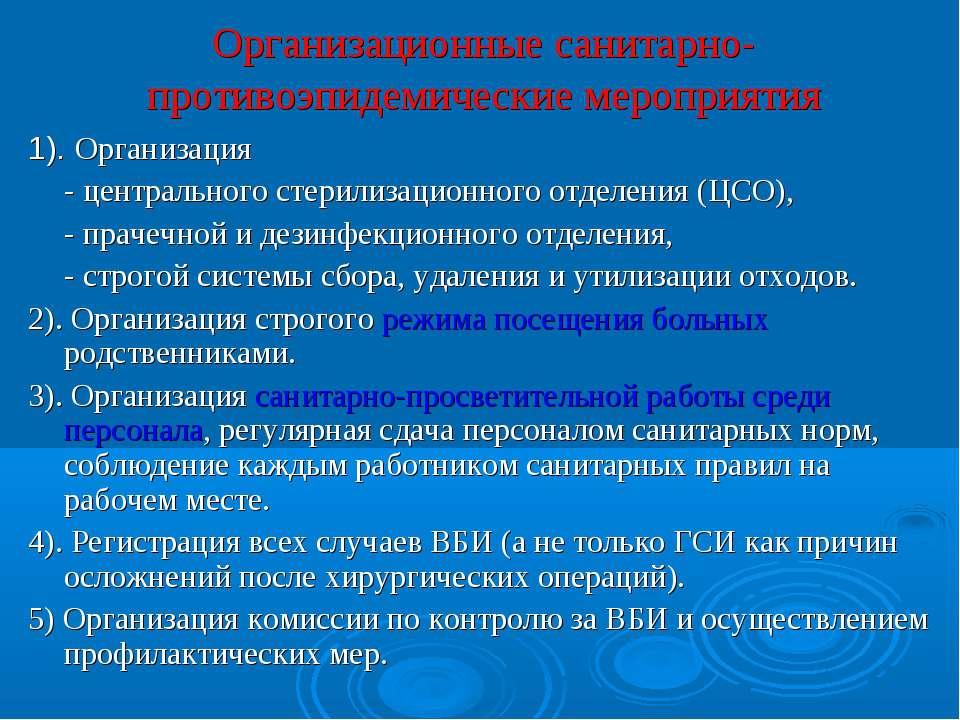 1 приказы по соблюдению санитарно-противоэпидемического режима в лпу