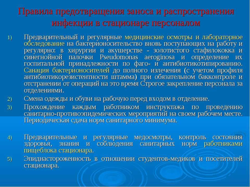 Правила предотвращения заноса и распространения инфекции в стационаре персона...