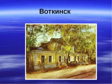 Воткинск Петр Ильич Чайковский родился 7 мая 1840 года в Воткинске на Урале.