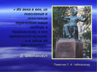 « Из века в век, из поколения в поколение переходит наша любовь к Чайковскому...
