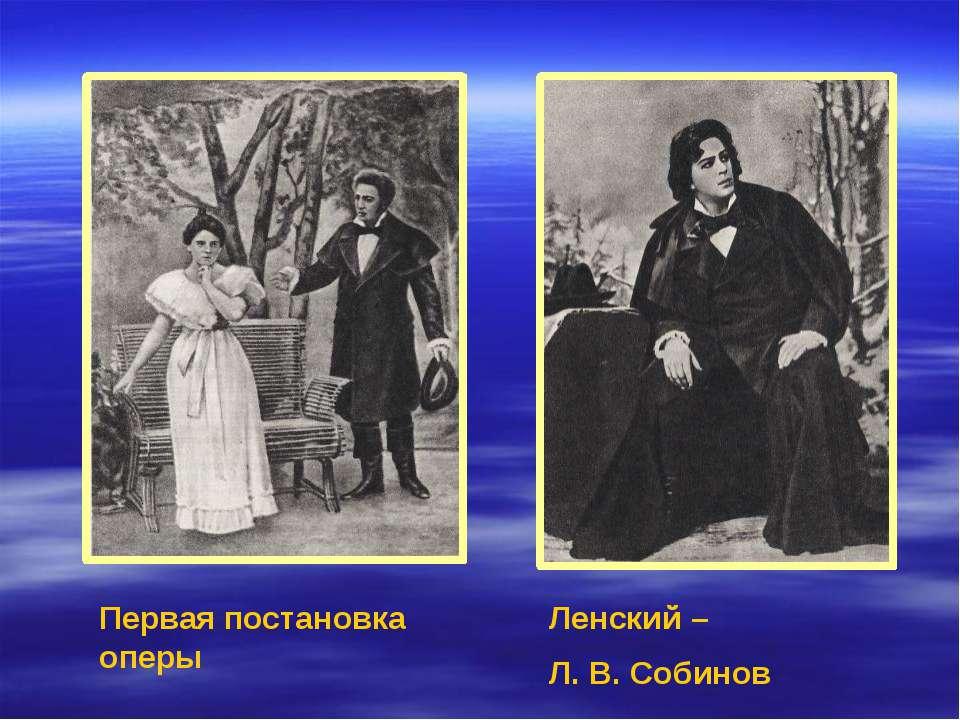 Ленский – Л. В. Собинов Первая постановка оперы