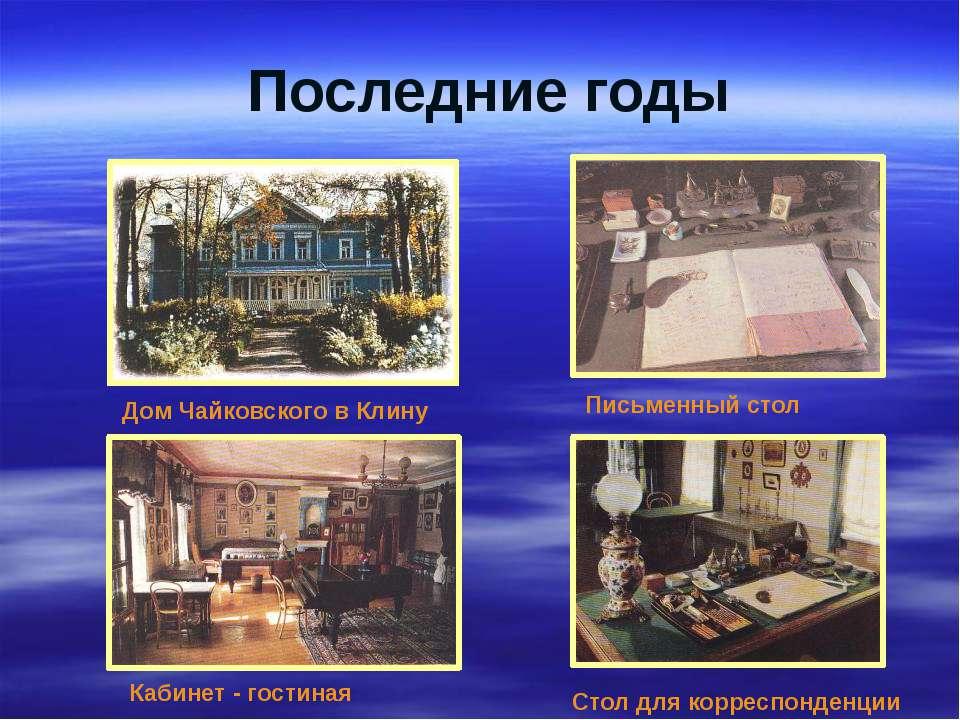 Последние годы Дом Чайковского в Клину Кабинет - гостиная Письменный стол Сто...