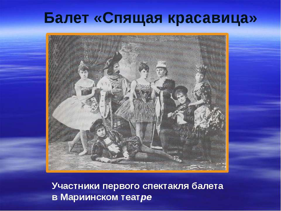 Балет «Спящая красавица» Участники первого спектакля балета в Мариинском теат...