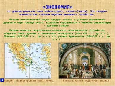 «ЭКОНОМИЯ» от древнегреческих слов «ойкос»(дом), «номос»(закон). Что следует ...