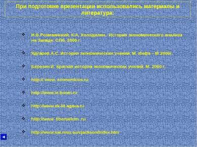 При подготовке презентации использовались материалы и литература: И.В.Розмаин...