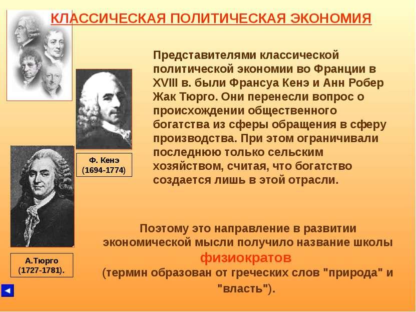 КЛАССИЧЕСКАЯ ПОЛИТИЧЕСКАЯ ЭКОНОМИЯ Представителями классической политической ...