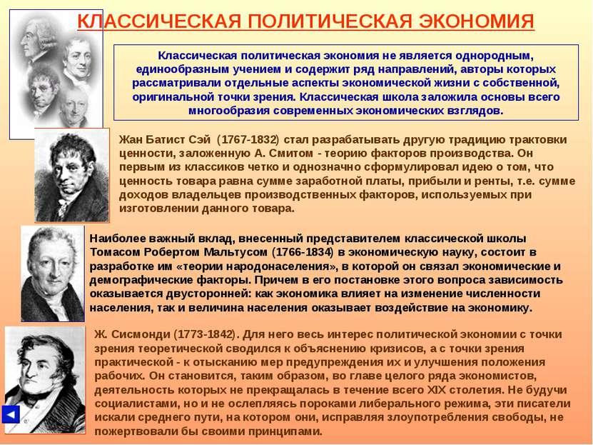 КЛАССИЧЕСКАЯ ПОЛИТИЧЕСКАЯ ЭКОНОМИЯ Классическая политическая экономия не явля...