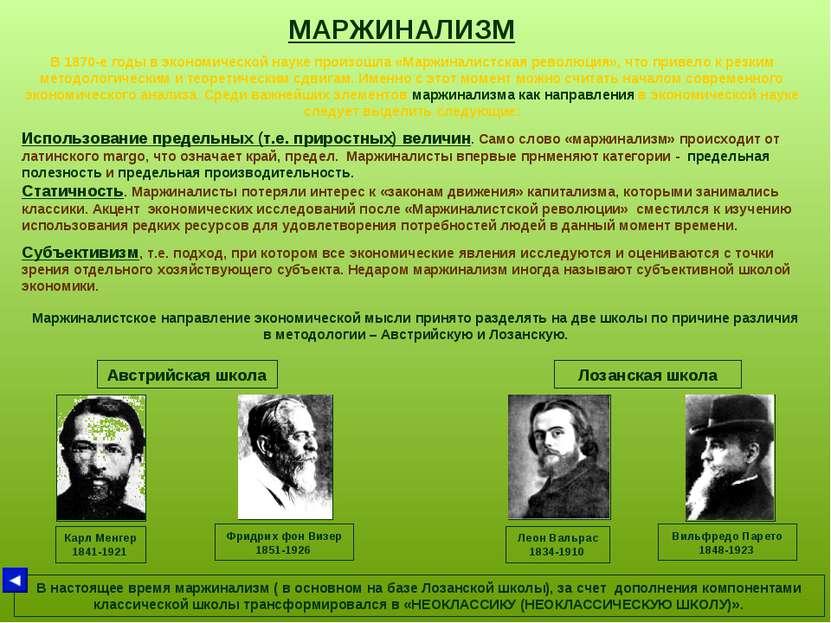 МАРЖИНАЛИЗМ В 1870-е годы в экономической науке произошла «Маржиналистская ре...