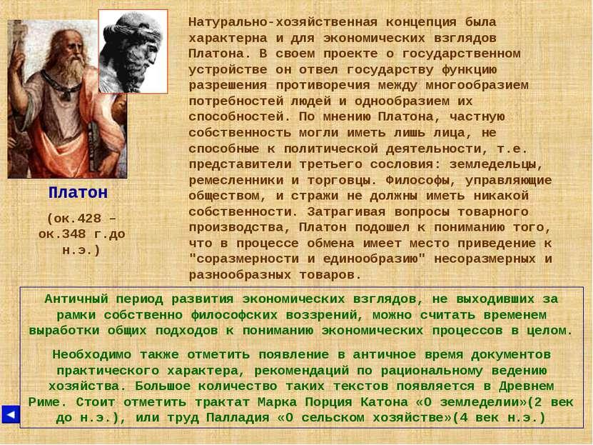 Платон (ок.428 – ок.348 г.до н.э.) Натурально-хозяйственная концепция была ха...