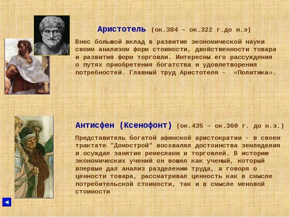 Аристотель (ок.384 – ок.322 г.до н.э) Внес большой вклад в развитие экономиче...