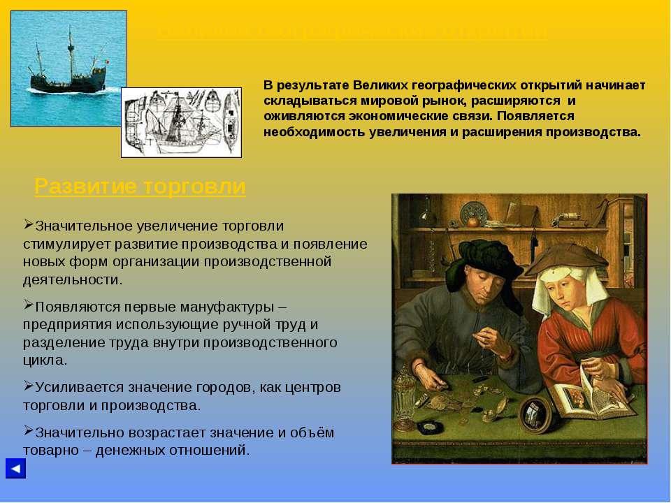Великие географические открытия Развитие торговли В результате Великих геогра...