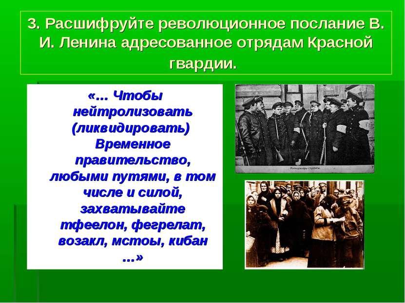3. Расшифруйте революционное послание В. И. Ленина адресованное отрядам Красн...