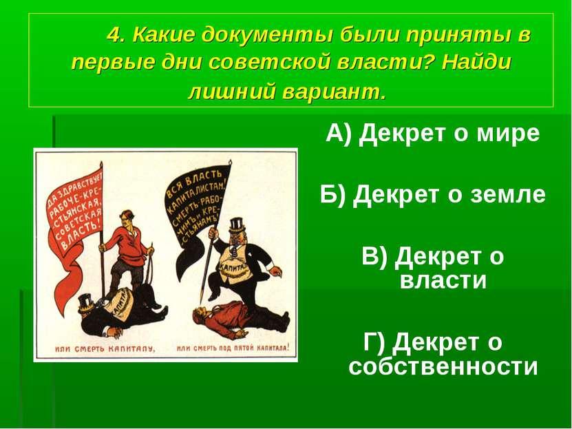 4. Какие документы были приняты в первые дни советской власти? Найди лишний в...