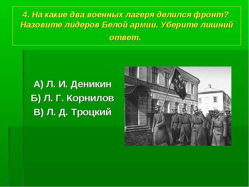 4. На какие два военных лагеря делился фронт? Назовите лидеров Белой армии. У...