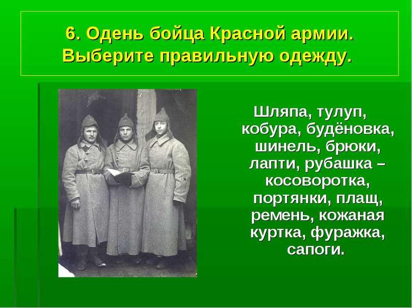 6. Одень бойца Красной армии. Выберите правильную одежду. Шляпа, тулуп, кобур...