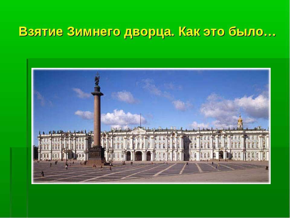 Взятие Зимнего дворца. Как это было…