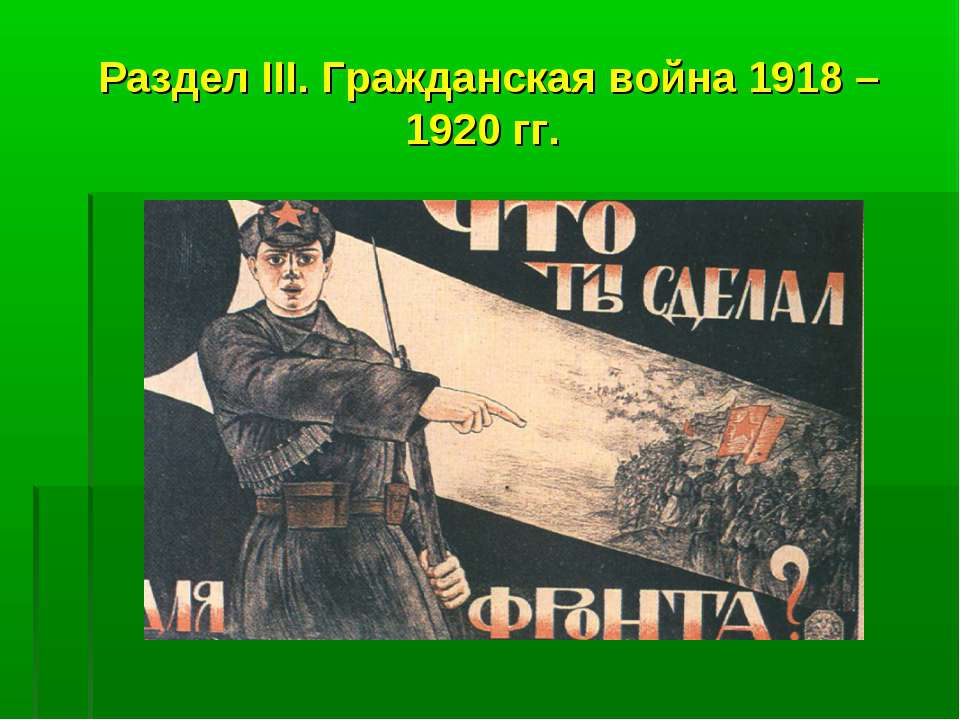 Раздел III. Гражданская война 1918 – 1920 гг.