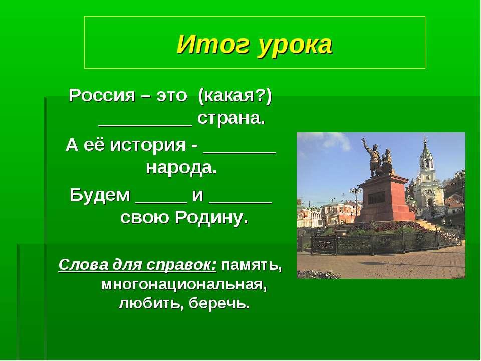 Итог урока Россия – это (какая?) _________ страна. А её история - _______ нар...