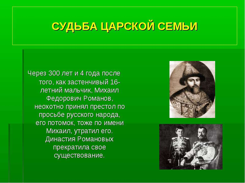 СУДЬБА ЦАРСКОЙ СЕМЬИ Через 300 лет и 4 года после того, как застенчивый 16-ле...