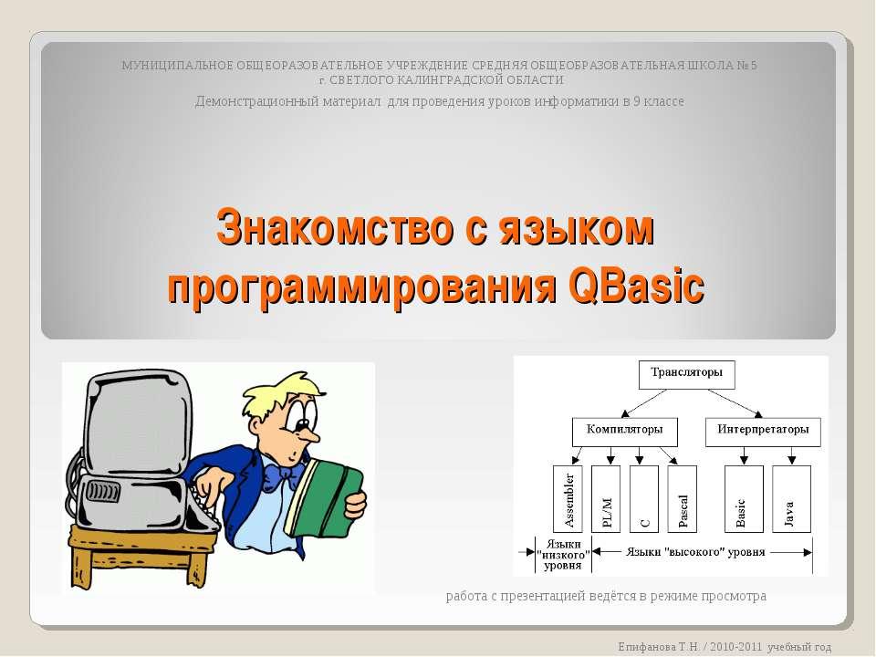 Знакомство с языком программирования QBasic МУНИЦИПАЛЬНОЕ ОБЩЕОРАЗОВАТЕЛЬНОЕ ...