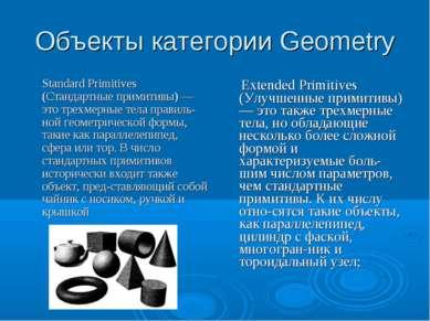 Объекты категории Geometry Standard Primitives (Стандартные примитивы) — это ...