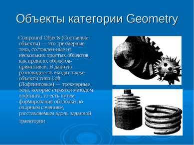 Объекты категории Geometry Compound Objects (Составные объекты) — это трехмер...